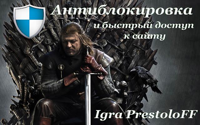 igra-prestoloFF
