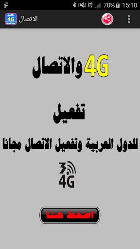 Prank 4G تسريع وتفعيل