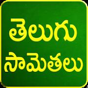 Telugu Samethalu (Telugu)