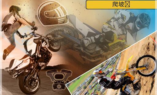 快速摩托交通種族免費