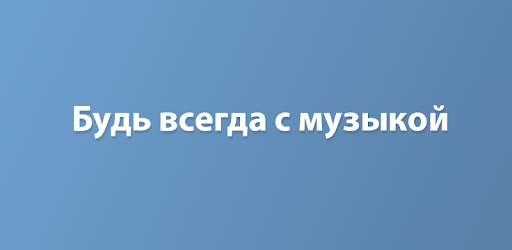 Музыка ВКонтакте ВК app (apk) free download for Android/PC/Windows screenshot