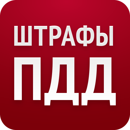 Штрафы ПДД 2018 - штрафы ГИБДД app (apk) free download for Android/PC/Windows
