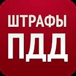 Штрафы ПДД 2018 - штрафы ГИБДД icon