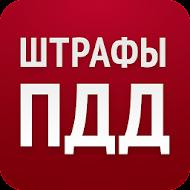 Штрафы ПДД 2017 - штрафы ГИБДД