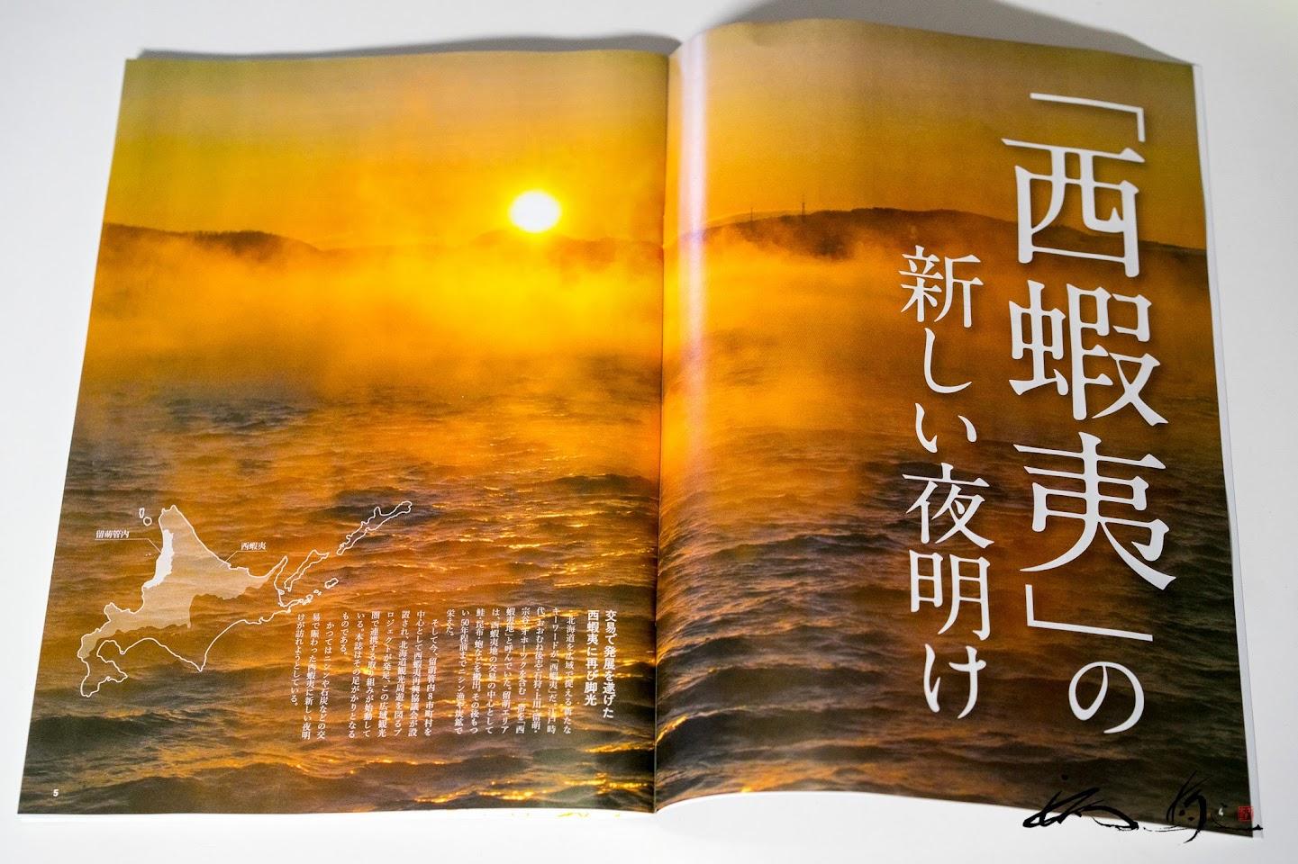 西蝦夷の新しい夜明け