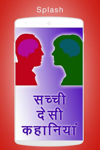 Desi Sachchi Kahaniya for PC