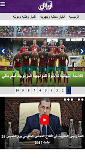 Download azilalzoom.com - أزيلال زووم For PC Windows and Mac apk screenshot 6