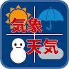 クイズfor気象・天気・・・気象、天気の常識をクイズにしました