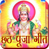 Chhath Puja HD Songs