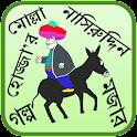 নাসিরুদ্দিন হোজ্জা'র গল্প icon