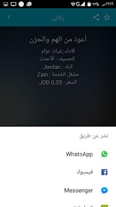 رناتي screenshot 6