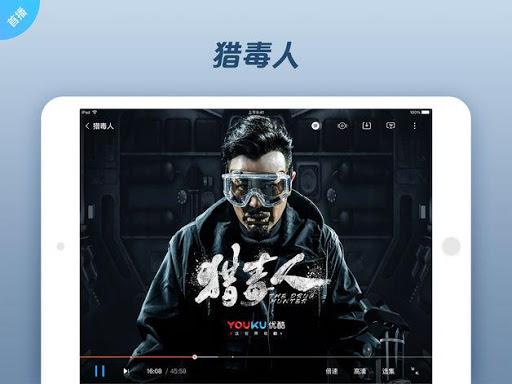 Youku 7.4.6 screenshots 3