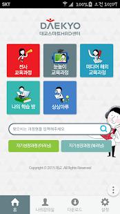 대교스마트 HRD센터 모바일 앱 - náhled