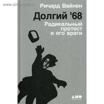 Долгий '68: радикальный протест и его враги. Вайнен Р.