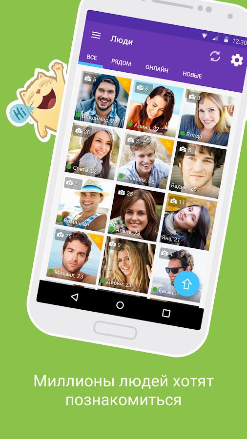 знакомство без смс онлайн
