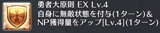 勇者大原則[EX]