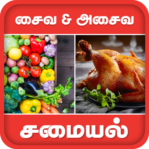 Veg Samayal Book In Tamil