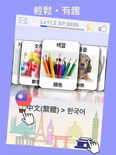 LingoCards韓語單字卡-學習韓文發音 韓國旅行短句