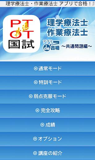 理学療法士・作業療法士 基礎学編 アプリde合格!