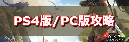 PS4・PC版攻略
