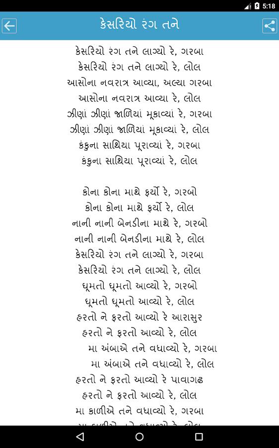 gujarati garba lyrics pdf