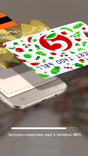 Скидочные карты в телефоне | getCARD 2.4.7 screenshots 2