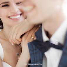 Svatební fotograf Katerina Avramenko (iznanka). Fotografie z 25.03.2019