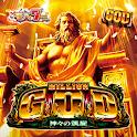 [モバ7]ミリオンゴッド-神々の凱旋- icon