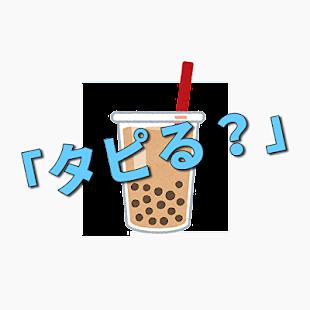 Download タピる? For PC Windows and Mac apk screenshot 1