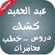 Download محاضرات للشيخ عبد الحميد كشك سليمان عليه السلام For PC Windows and Mac