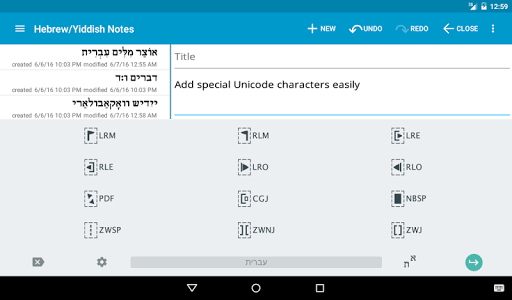Hebrew/Yiddish Notes+Keyboard screenshot 23