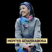 Мергүл Асылханова. Жүректегі Жарық
