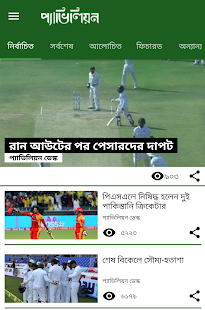 প্যাভিলিয়ন (Pavilion)- screenshot thumbnail