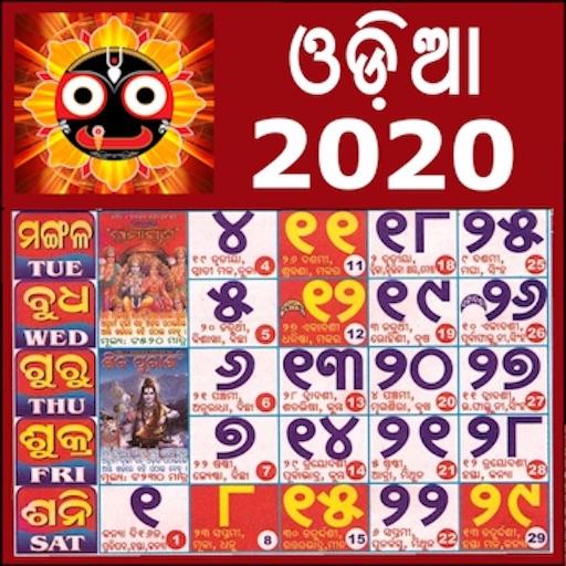 Odia Calendar 2020 March.Odia Calendar 2020 Oriya ଓଡ ଆ କ ୟ ଲ ଣ ଡର 2020
