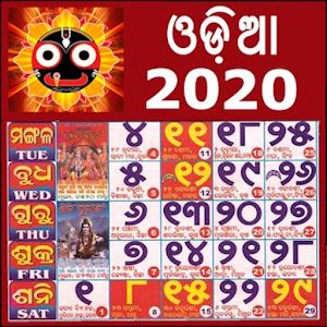 Odia Calendar 2020 Odia Calendar 2020 oriya   ଓଡ଼ିଆ କ୍ୟାଲେଣ୍ଡର 2020