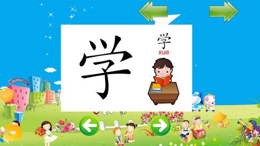 儿童学拼音汉字