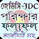 Download Jdc Result - জেডিসি পরিক্ষার রেজাল্ট For PC Windows and Mac