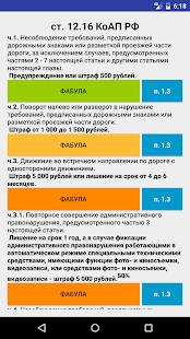 Памятка сотруднику ГИБДД PRO - náhled