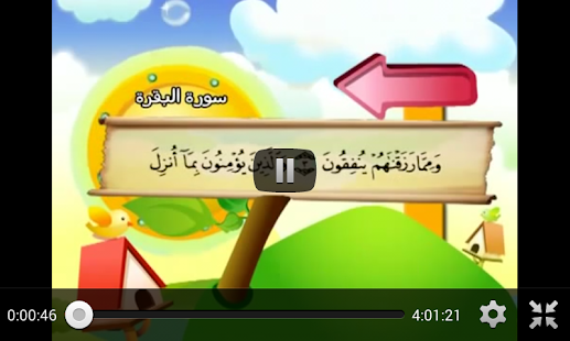 How to get Learn the Quran for children 2.2 mod apk for pc