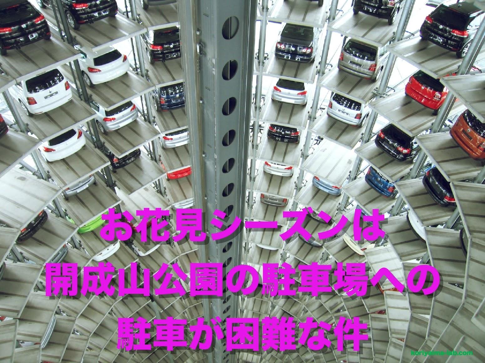開成山公園の駐車場 への 駐車 が 困難 な件