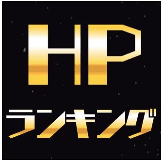 HPランキング