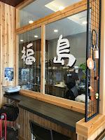 福島壽司研究室
