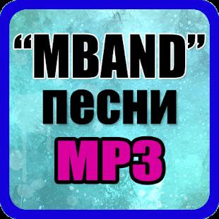 MBAND Песни - náhled