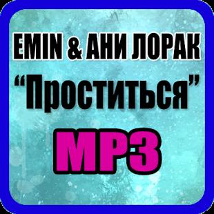 EMIN & АНИ ЛОРАК - Проститься - náhled