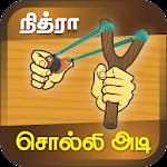 Tamil Word Game - சொல்லிஅடி - தமிழோடு விளையாடு 4.2