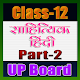 12th class sahityik hindi solution upboard part2 APK