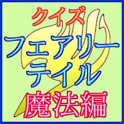クイズ for フェアリーテイル 魔法編 無料 ゲーム