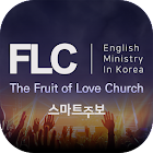 The Fruit of Love Church 스마트주보 icon