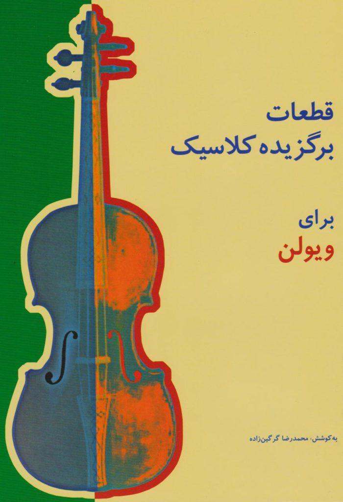 کتاب قطعات برگزیده کلاسیک برای ویولن محمدرضا گرگین زاده انتشارات سرود
