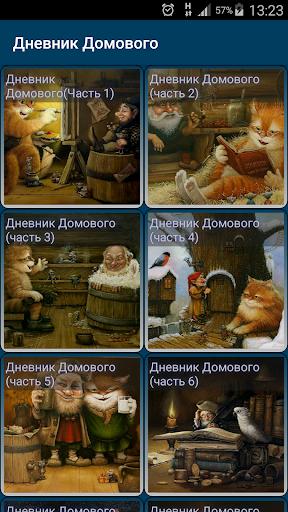 Дневник Домового for PC